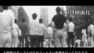 広島大学・早稲田大学で機動隊と衝突。 ※当時の音声オリジナルのまま、...