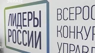 Вениамин Кондратьев встретился с «Лидерами России» из Краснодарского края. Новости Эфкате Сочи