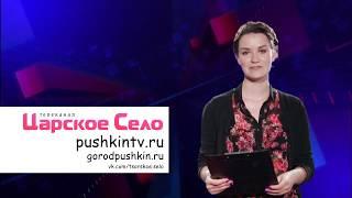 Смотреть видео 04 июля новости: Санкт-Петербург, Пушкин... онлайн