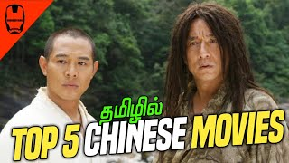 Top 5 Chinese Movies in Tamil Dubbed | Chinese Tamil Dubbed Movies | Dubhoodtamil