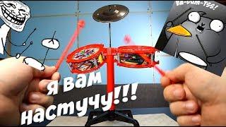 СТУЧИТЕ В БАРАБАН из фикс прайс за 99 рублей Игрушечная Барабанная установка в 360р качестве :(