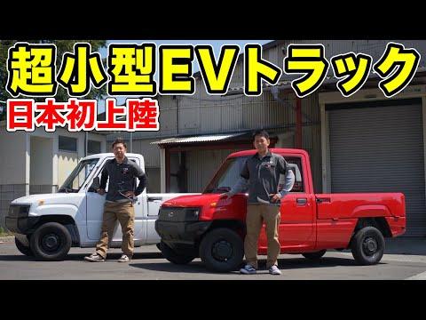 【日本初上陸】超小型EVトラック買ってみた Kaiyun motors Pickman