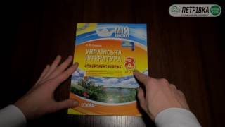 Мій конспект українська література 8 клас нова програма 2016 О В Слюніна