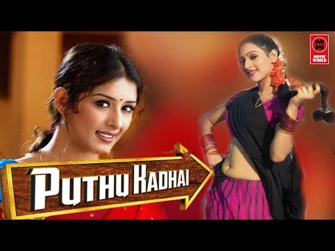 PUTHU KATHAI Tamil Online Movies Watch # Tamil Movies Full Length Movies # Movies Tamil Full