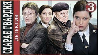 Старая гвардия (2019). 3 серия. Детектив, мелодрама.