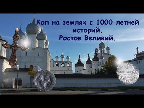 Коп на землях с 1000 летней истории.  Ростов Великий