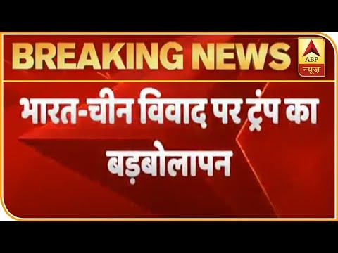 India China LAC Tension : Donald Trump क्यों कूद पड़े Ladakh के Border विवाद के बीच?