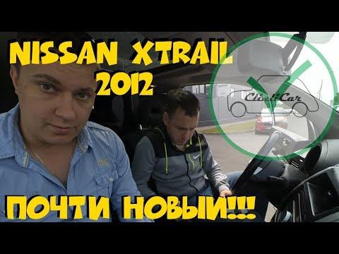 X-trail 2012 с пробегом 70 000?! ВЫ СЕРЬЕЗНО??? ClinliCar автоподбор СПб.