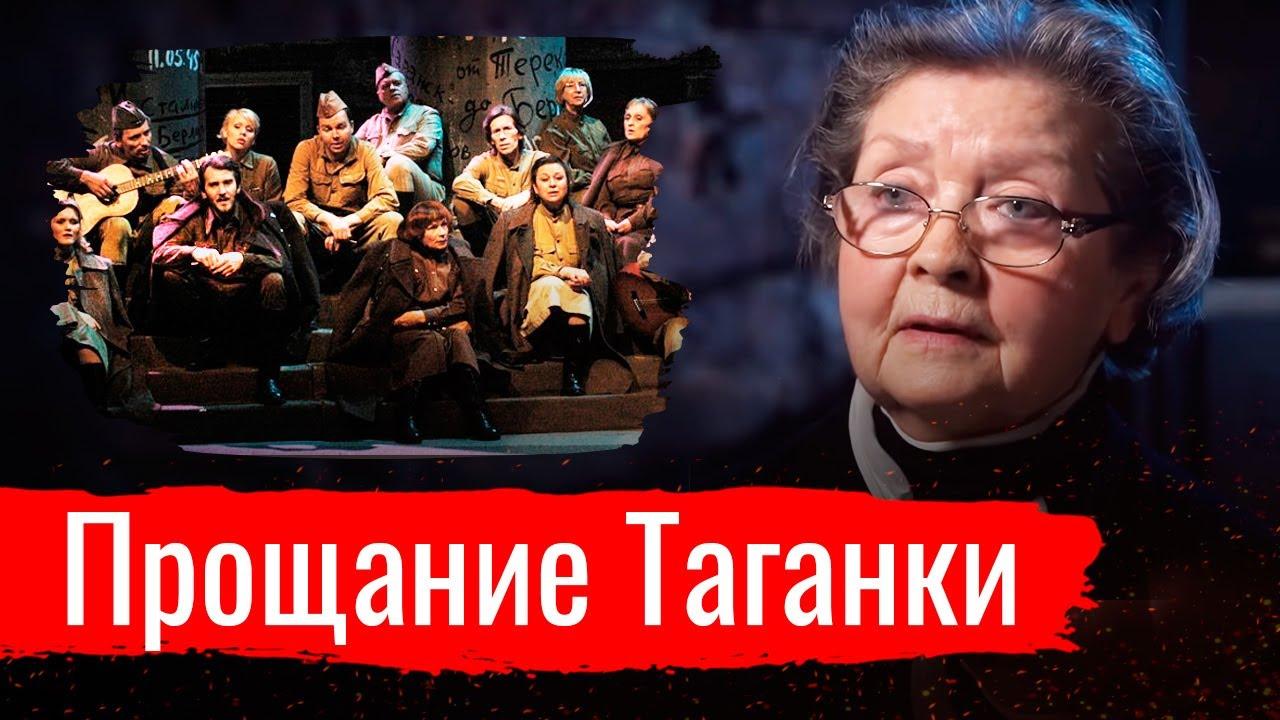 Прощание Таганки. Жанна Болотова о расправе над театром // По-живому
