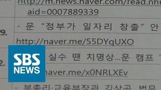 김경수, '드루킹'에 URL 발송…전송한 기사 살펴보니 / SBS / 주영진의 뉴스브리핑