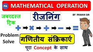 MATHEMATICAL OPERATION FOR MP POLICE/MP POLICE/MP POLICE VACANCY 2019/ MP POLICE REASONING|