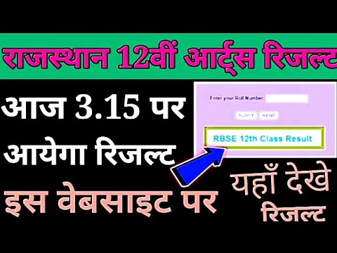 RBSE Board Result 2020 Rbse 12th Arts Result 2020!rbse 12th Arts Result Kab Aayga Result!todayres