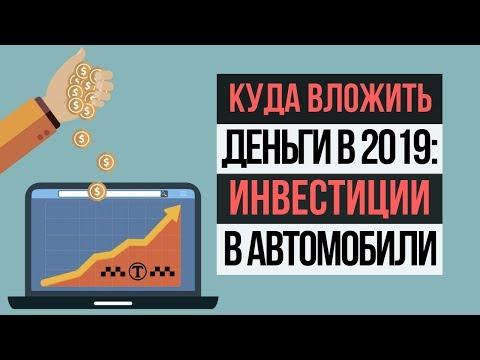 Куда вложить деньги в 2019: Инвестиции в - пул доходных авто в СПб - Сергей Строкин - Бизнес такси