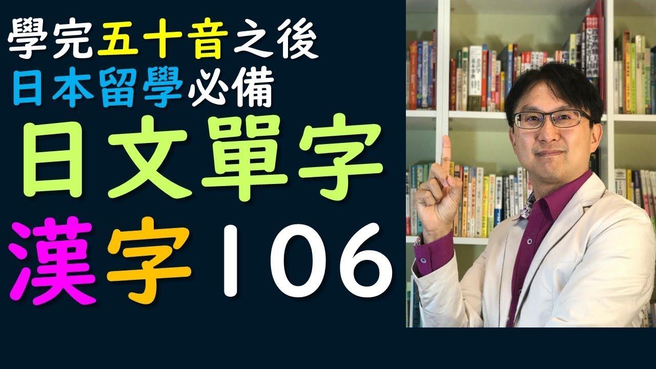 日本留學之前必背日文單字 基礎日語免費線上自學日文漢字106 - YouTube