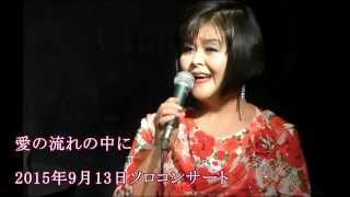 南口順子ソロコンサート(2015年9月13日) 愛の流れの中に ピアノ:関根 忍.