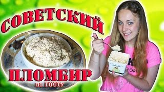 Как приготовить советский пломбир / рецепт домашнего мороженого / как приготовить домашнее мороженое(Рецепт домашнего мороженого. Как приготовить сливочный пломбир советский. Подписаться на наш канал Вы..., 2015-04-27T18:34:24.000Z)