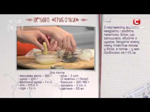 Рецепт: Печенье Грибочки — Все буде смачно. Выпуск от 19.03.16