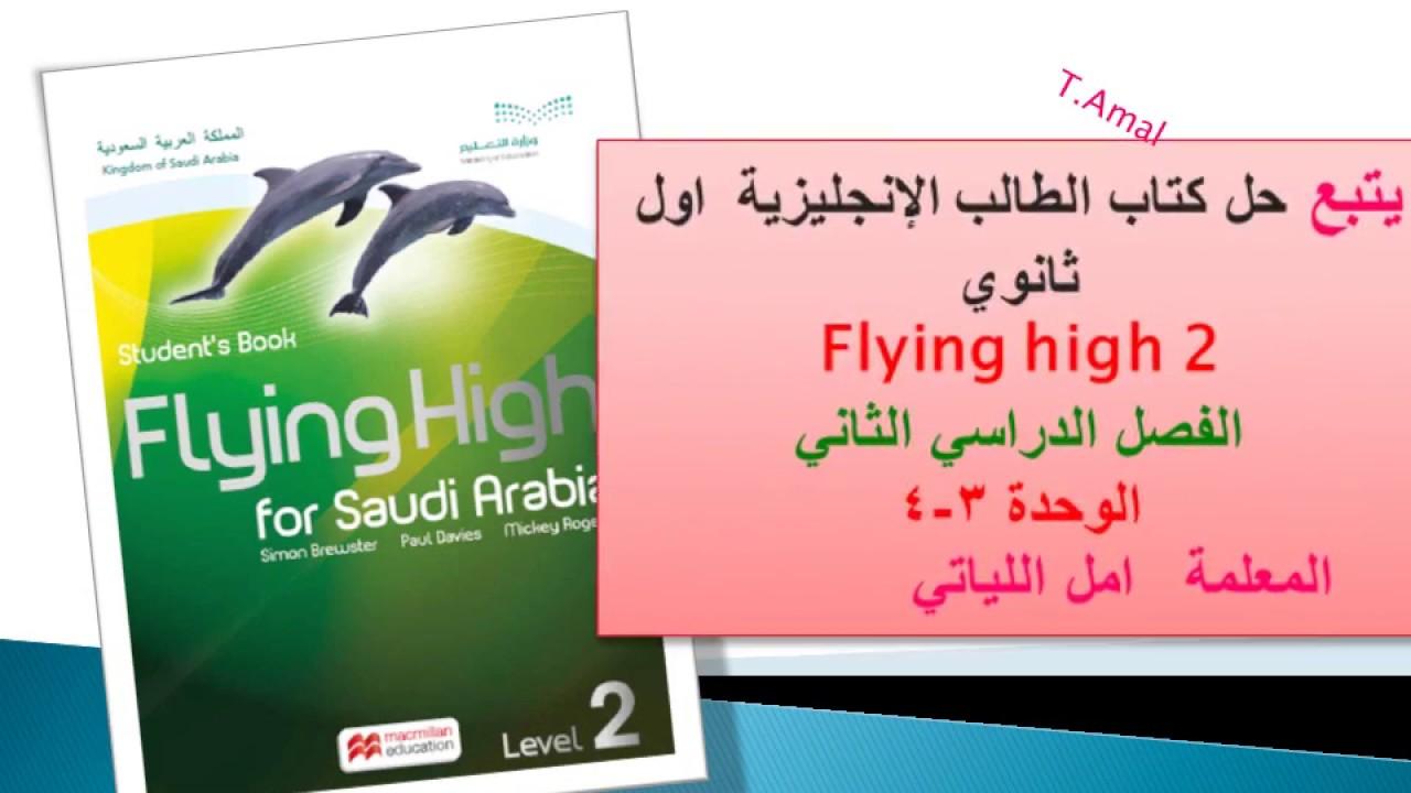 حل كتاب الطالب اول ثانوي الانجليزية ف 2 Fling High 2 الوحدة 1 2