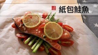 紙包鮭魚,懶人料理必學喔!!又好看,又好吃!!