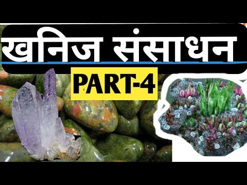 खनिज संसाधन Minerals of rajasthan in hindi PART #4 || RAJASTHAN KE अधात्विक  NONMETAL KHANIJ