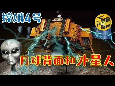 中国嫦娥4号成功等陆月球背面 外星人存在的4个证据 伊卡ICA石 史前核反应堆 百慕大三角洲 Chang'e-4 landing [脑洞乌托邦 | Mystery Stories]