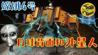 中国嫦娥4号成功等陆月球背面 外星人存在的4个证据 伊卡ICA石 史前核反应堆 百慕大三角洲 Chang'e-4 landing [脑洞乌托邦 | Mystery Stories TV]