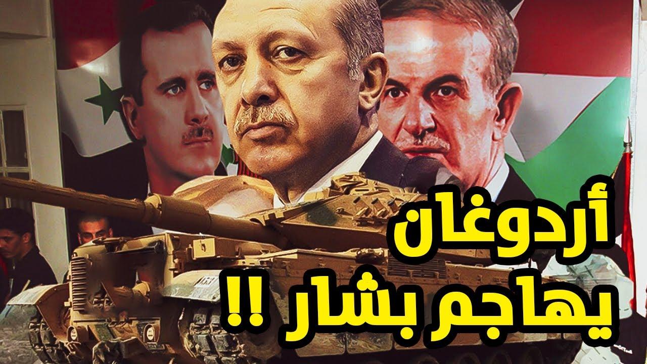 أردوغان يستبق لقاء بوتين بهجوم على نظام الأسد
