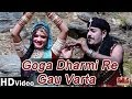 Download Goga Dharmi Re Gau Varta | Rajasthani Devotional Katha | Gogaji RI Varta MP3 song and Music Video