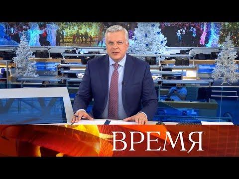 """Выпуск программы """"Время"""" в 21:00 от 02.01.2020"""