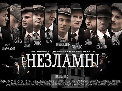 Фільм 'Незламні' 2019