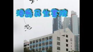 Publication Date: 2019-04-01 | Video Title: 怎樣由 西灣河站 行到 港島民生書院 Munsang Col