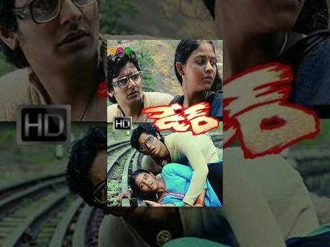 Dare Telugu Full Movie HD - Jeeva | Anjali