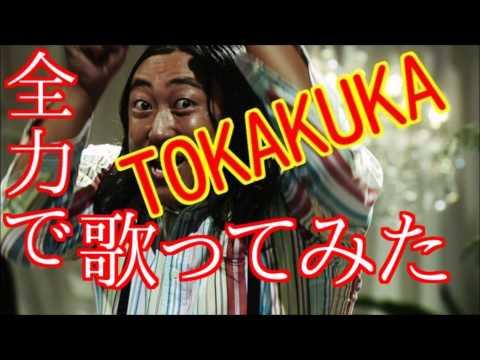 歌ってみた。「TOKAKUKA」秋山竜次【FULL】