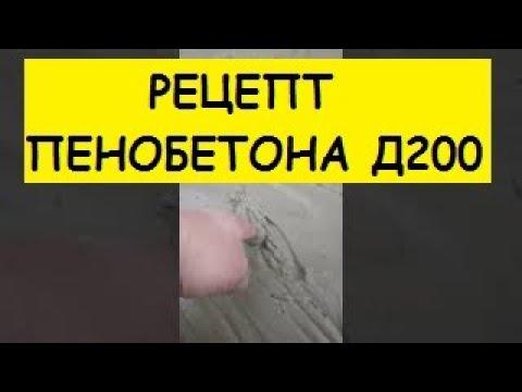 Как сделать легкий пенобетон D-200.