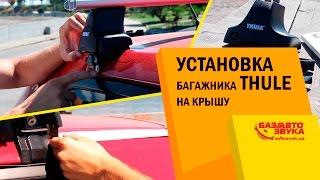 Установка багажника на гладкую на крышу. Разновидности багажников. Обзор от Avtozvuk.ua