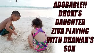 India vs West Indies: MS Dhoni's wife Sakshi posts picture of Ziva with Dhawan's son |Oneindia News