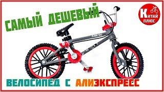 САМЫЙ ДЕШЕВЫЙ ВЕЛОСИПЕД С АЛИЭКСПРЕСС   FINGER BMX ALIEXPRESS