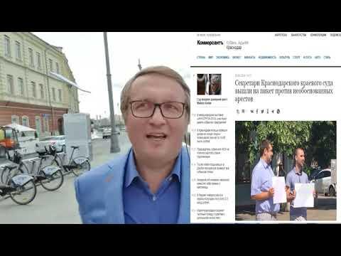 """Кто """"подставил"""" секретарей Краснодарского краевого суда Сергея и Алексея выйти в пикет, митинг?"""