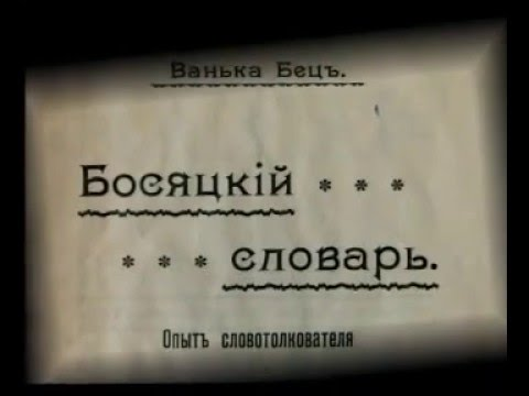 Босяцкий словарь.