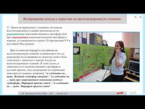 Организация движения восстановительных и пожарных  поездов, ССПС и вспомогательных  локомотивов.