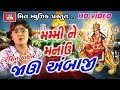 Javu Ambaji | Rohit Thakor | Ajay Vagheshvari | Baldevsinh Chauhan | Ambe Maa New Song 2017 Mp3