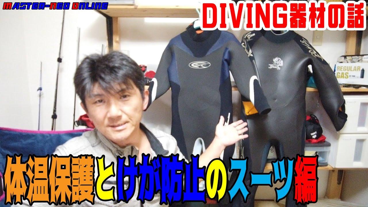 【DIVING器材】体温保護とけが防止・実はスタイルがよく見えるスーツ編