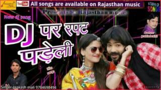Dj पर रपट पड़ेली#Superhit#Song#Prakash Mali Mehandwas Tonk#Rajasthan#Music#New#2017#Marwadi#Letest