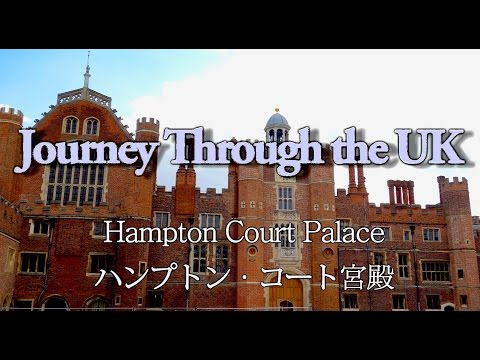 Journey Through the UK:Hampton Court Palace ハンプトン・コート宮殿