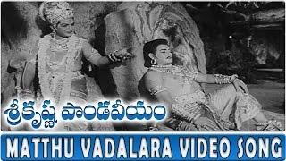 Matthu Vadalara Video Song || Sri Krishna Pandaveeyam || N.T.R, K.R.Vijaya