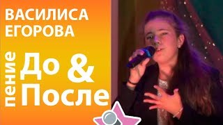 Василиса Егорова До и После обучения в онлайн школе вокала Петь Легко. Adele Lyrics cover