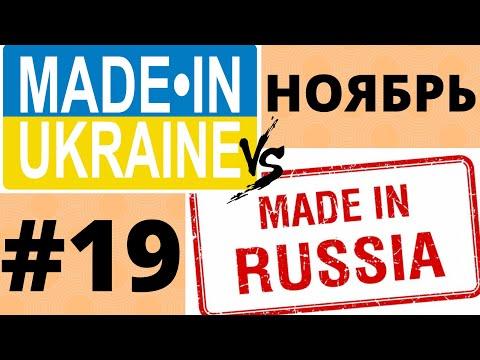 (#19) Зроблено в Україні против Сделано в России! Обзор за НОЯБРЬ 2019!