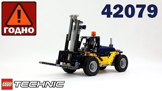 лего Техник 42079 Вилочный Погрузчик Обзор / Lego Technic Heavy Duty Forklift Review