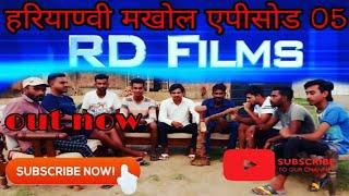 हरियाण्वी मखोल एपीसोड 05|| Haryanvi Makhol episode 05|| RD Films|| Channel nai subscribe Kardo bhai