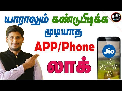 Securely Lock Apps & Phone | Tamil Today